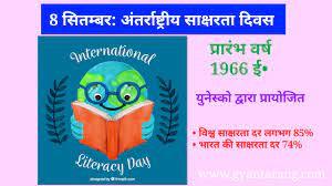 8 सितंबर अंतर्राष्ट्रीय साक्षरता दिवस