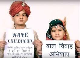 बाल विवाह - एक कुप्रथा